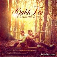 Bahh Tee - Осенний Блюз