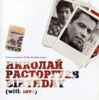 Любэ - Birthday (with love)