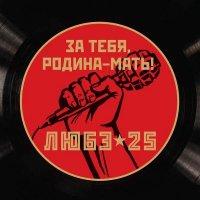 Любэ - За тебя, Родина-Мать (Deluxe edition)