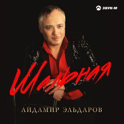 Айдамир эльдаров шальная альбом [mp3] 2018 скачать торрентом.