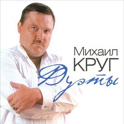 Михаил круг дискография [1994-2011, шансон, flac] / скачать.