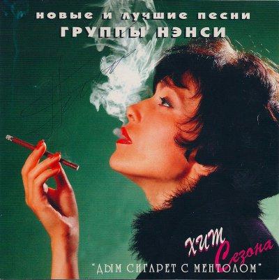 Дым сигарет в тумане слушать онлайн некондиция сигареты купить