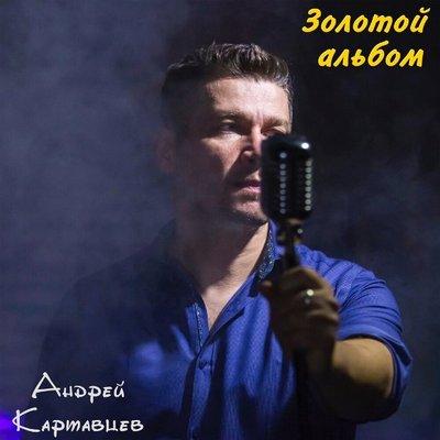 Андрей картавцев она не ты скачать бесплатно mp3 все песни