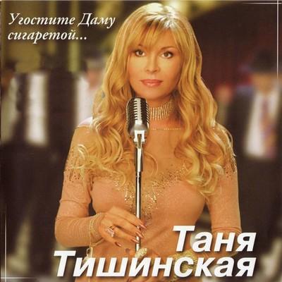 Таня тишинская угостите даму сигаретой слушать онлайн купить сигареты в тюмени онлайн